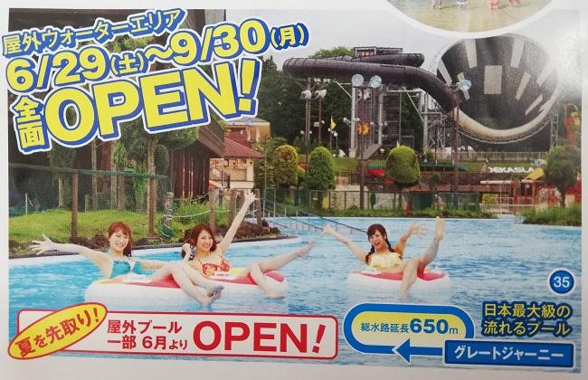 サマーランド屋外プール営業広告