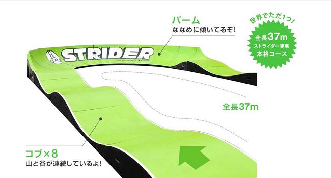 ストライダー立体コース
