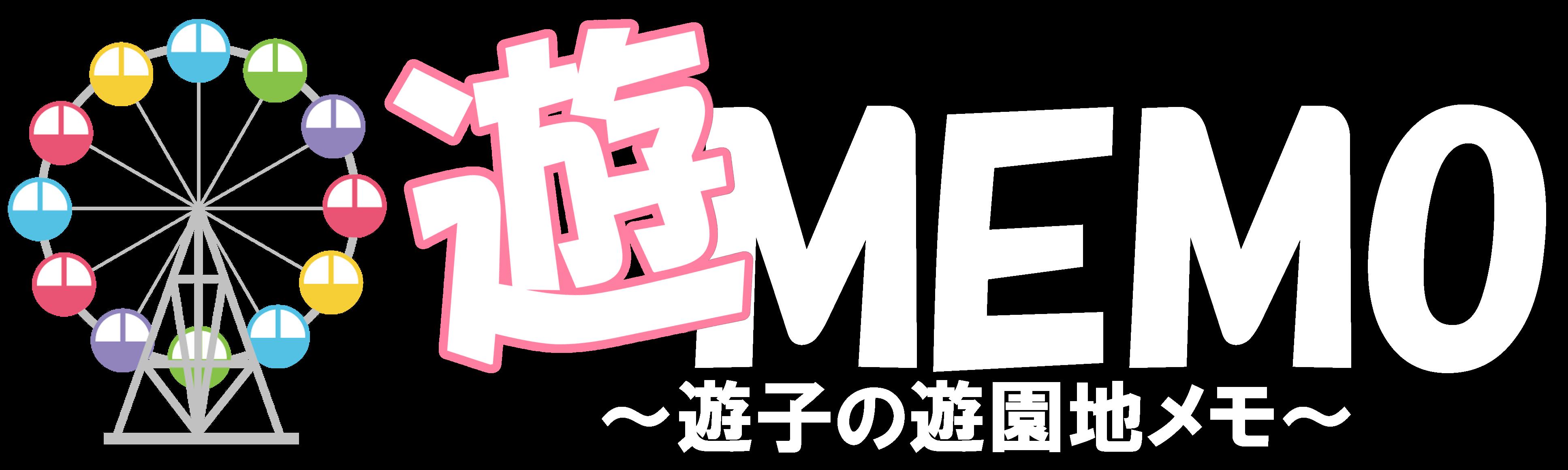 遊MEMO(ゆうめも)