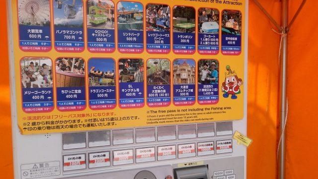 軽井沢おもちゃ王国アトラクションチケット券売機