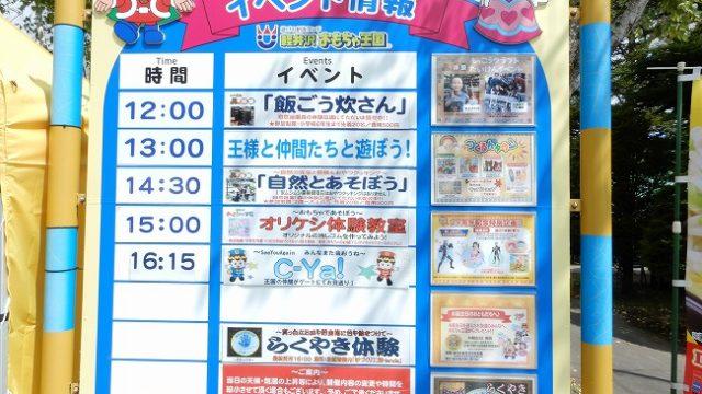 軽井沢おもちゃ王国イベント予定表